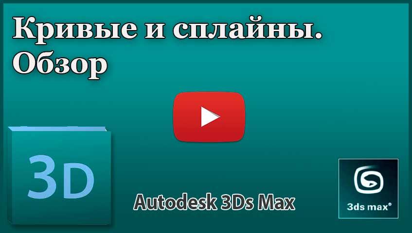 кривые и сплайны в 3ds Max