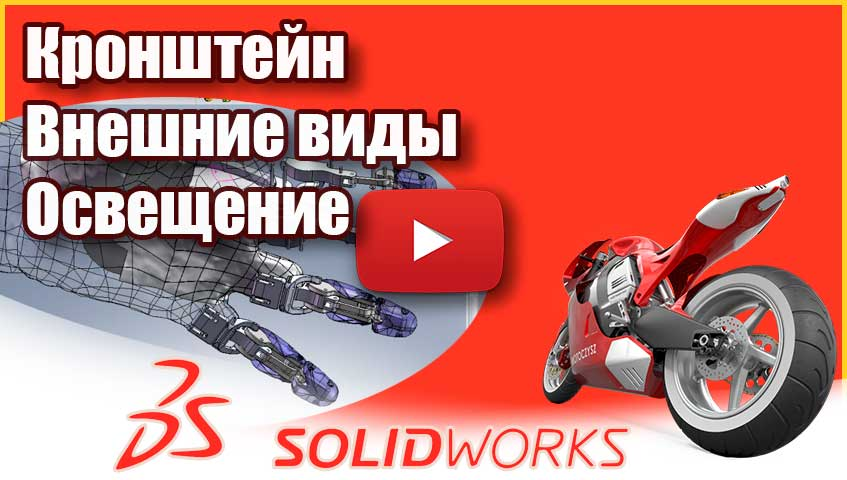 Кронштейн Внешние виды Освещение в SolidWorks
