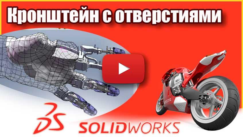 Кронштейн с отверстиями в SolidWorks