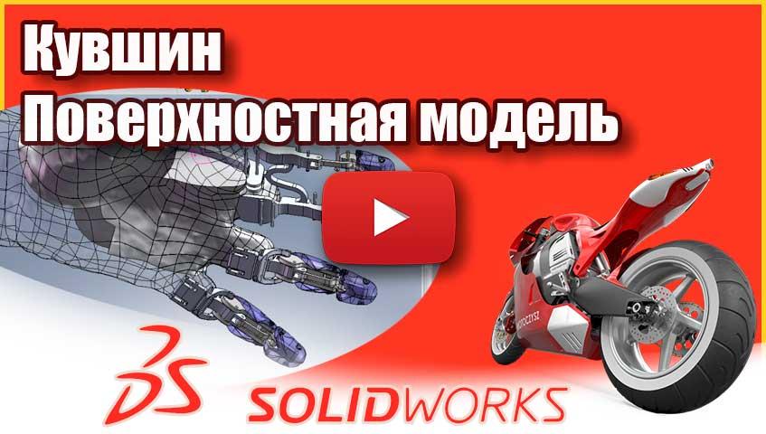 Кувшин Поверхностная модель в SolidWorks