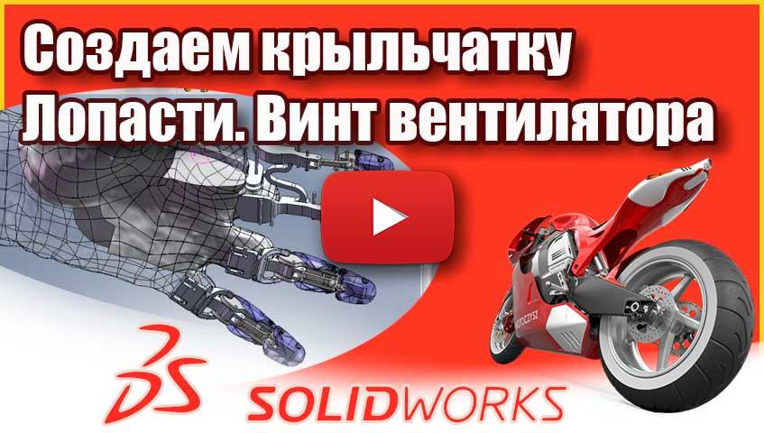 Создаем крыльчатку Лопасти Винт вентилятора в SolidWorks