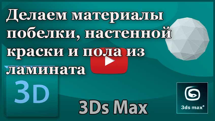 Создаем интерьер в 3ds Max. Делаем материалы побелки, настенной краски и пола из ламината