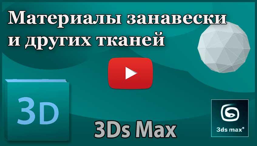 Создаем интерьер в 3ds Max. Материалы занавески и других тканей