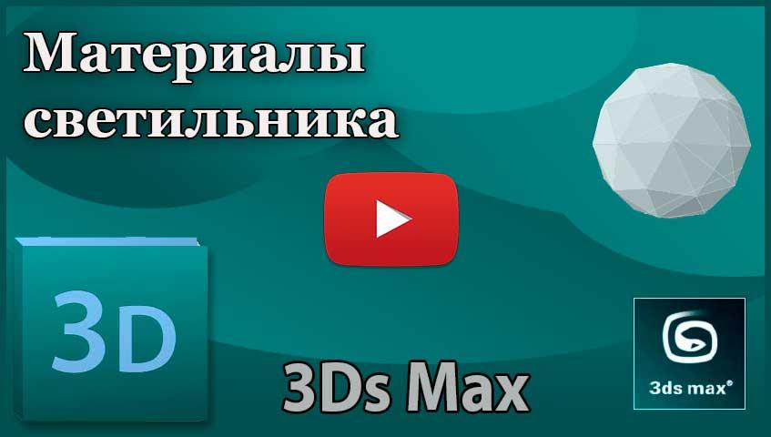 Создаем интерьер в 3ds Max. Материалы светильника