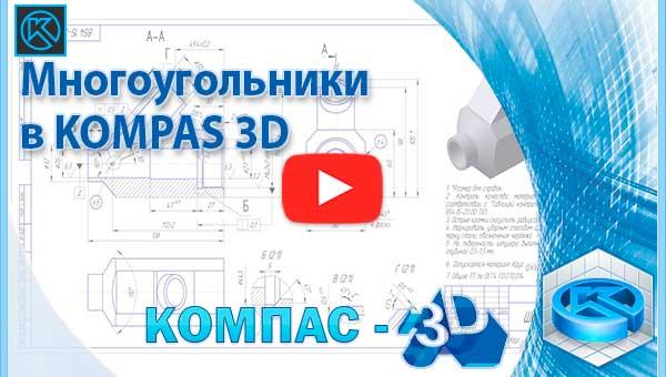 Многоугольники в KOMPAS 3D