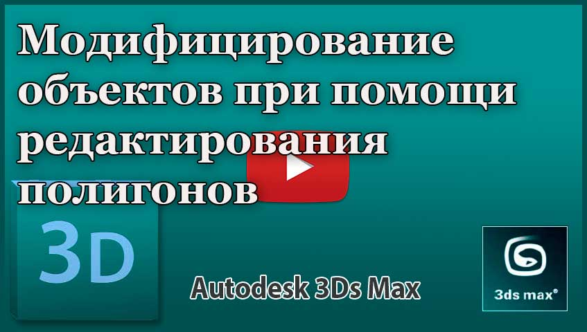 Модифицирование объектов при помощи редактирования полигонов в 3ds Max