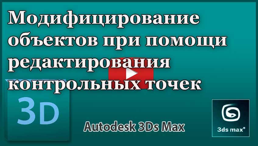 Модифицирование объектов при помощи редактирования контрольных точек в 3ds Max