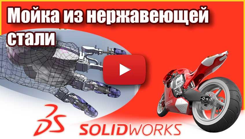 Мойка из нержавеющей стали в SolidWorks