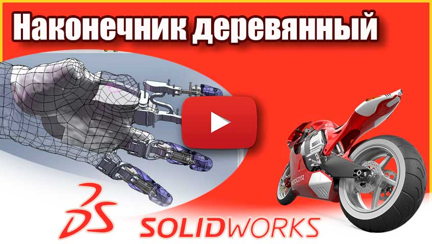 Наконечник деревянный в SolidWorks