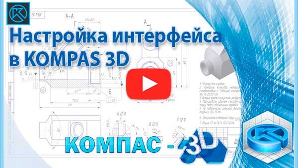 Настройка интерфейса в KOMPAS 3D