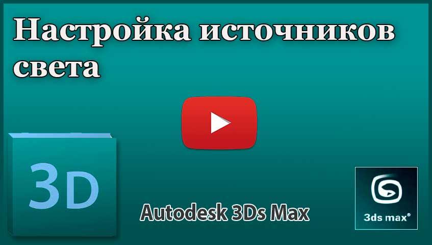 Настройка источников света в 3ds Max