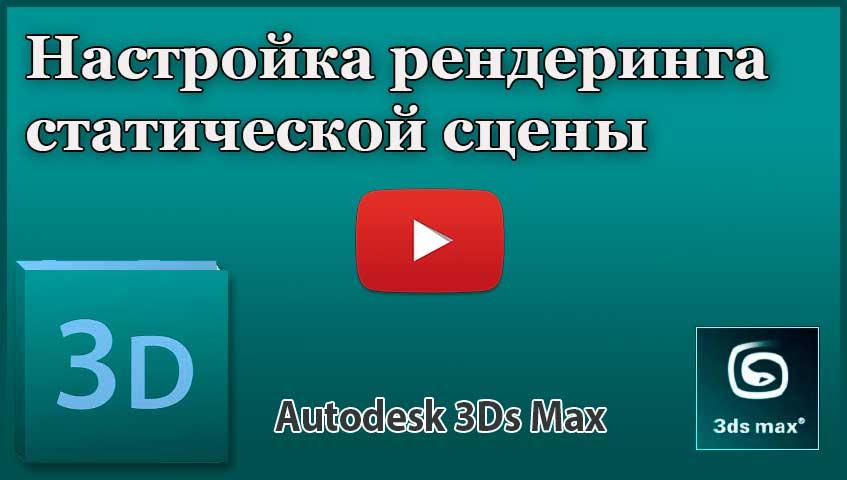 Настройка рендеринга статической сцены в 3ds Max
