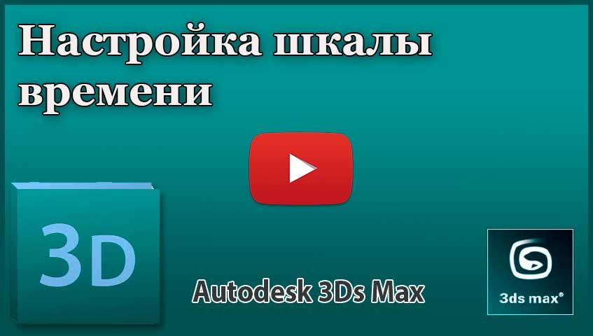 Настройка шкалы времени в 3ds Max