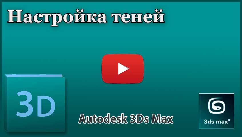 Настройка теней в 3ds Max
