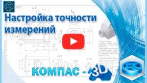Настройка точности измерений в KOMPAS 3D