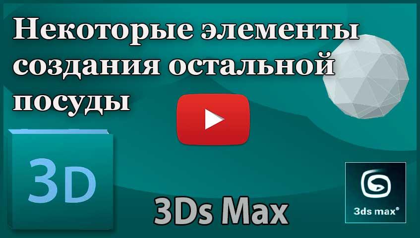 Создаем интерьер в 3ds Max. Некоторые элементы создания остальной посуды