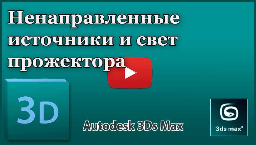 Ненаправленные источники и свет прожекторов в 3ds Max