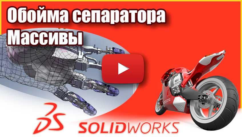 Обойма сепаратора Массивы в SolidWorks