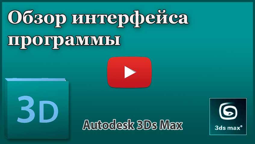 Обзор интерфейса программы 3ds max