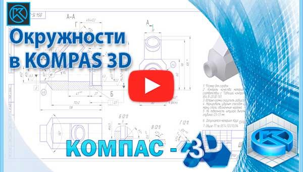 Окружности в KOMPAS 3D