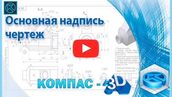 Основная надпись чертеж в KOMPAS 3D