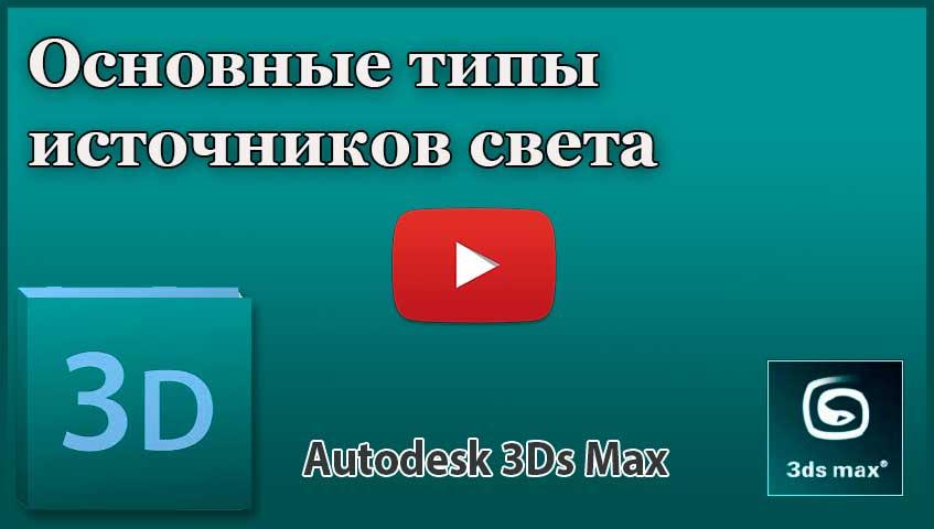 Основные типы источников света в 3ds Max