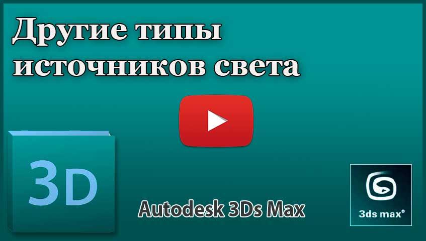 Другие типы источников света в 3ds Max