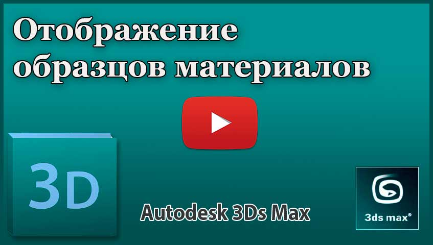 Отображение образцов материалов в 3ds Max