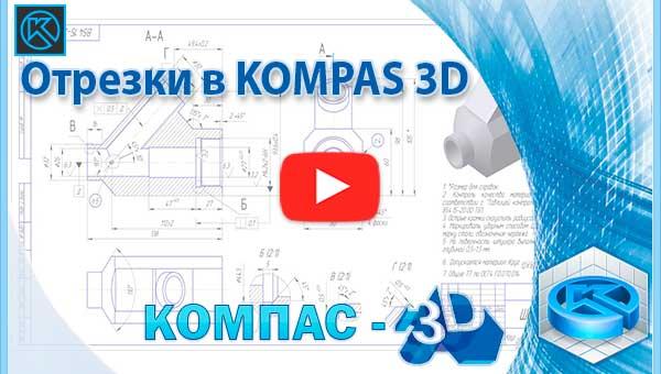 Отрезки в KOMPAS 3D