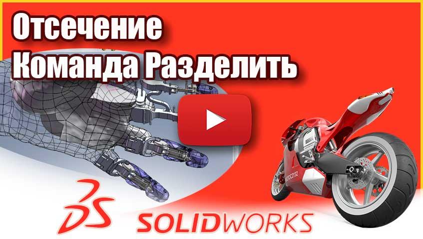 Отсечение удаление части модели Команда Разделить в SolidWorks