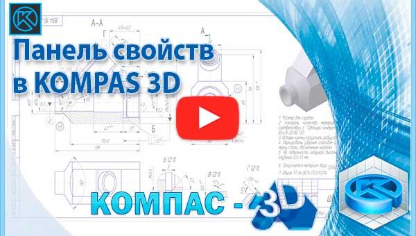 Панель свойств в KOMPAS 3D
