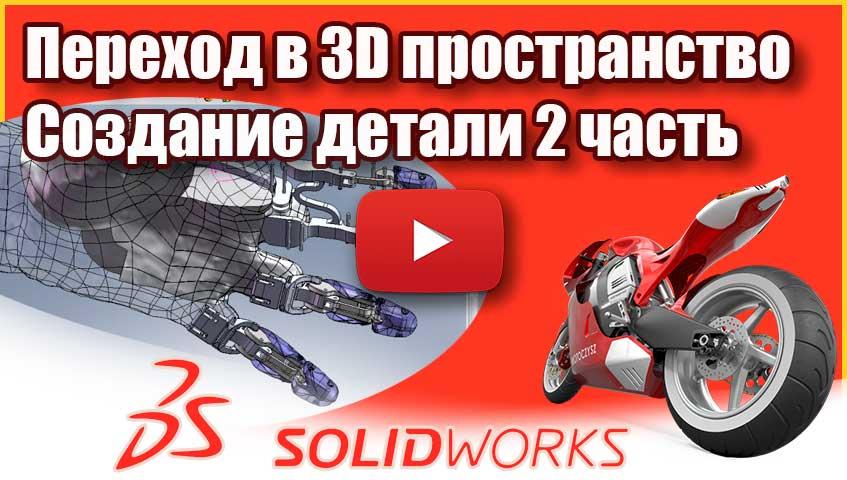 Переход в 3D пространство Создание детали в SolidWorks часть 2