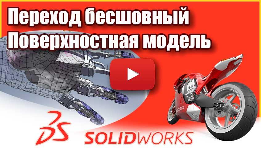 Переход бесшовный Поверхностная модель в SolidWorks