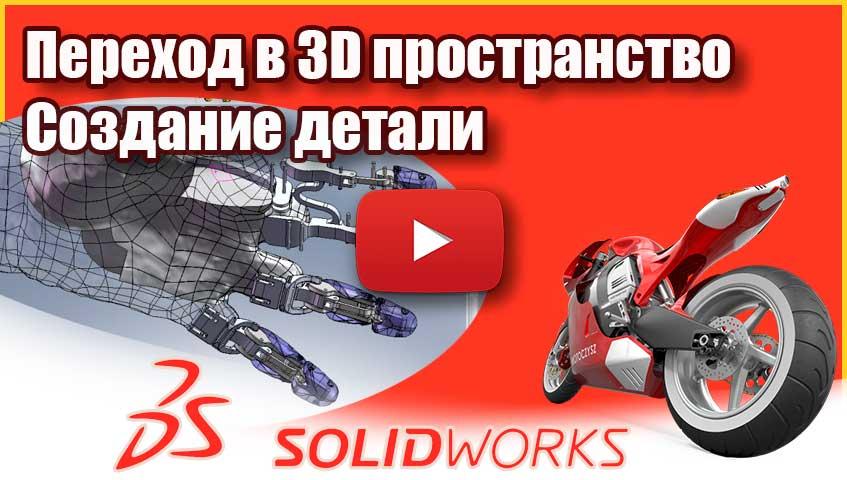 Переход в 3D пространство Создание детали в SolidWorks