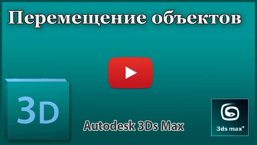 Перемещение объектов в 3ds Max