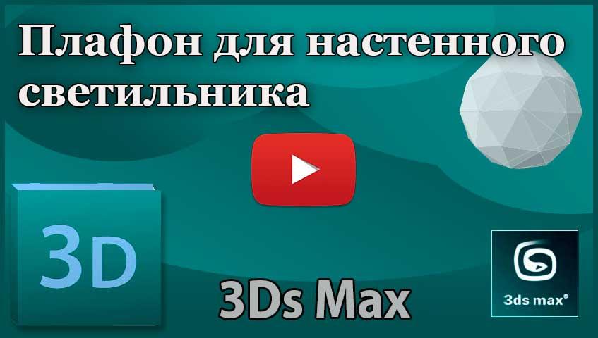 Создаем интерьер в 3ds Max. Плафон для настенного светильника