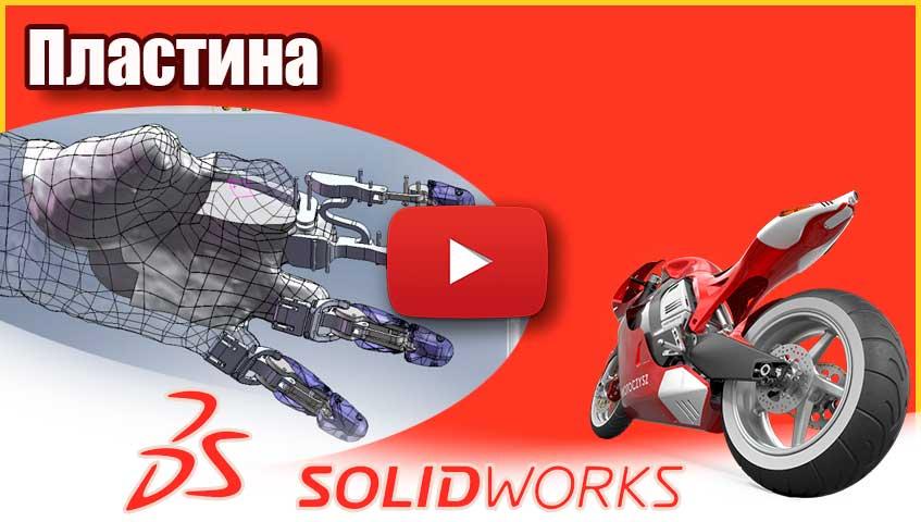Пластина в SolidWorks