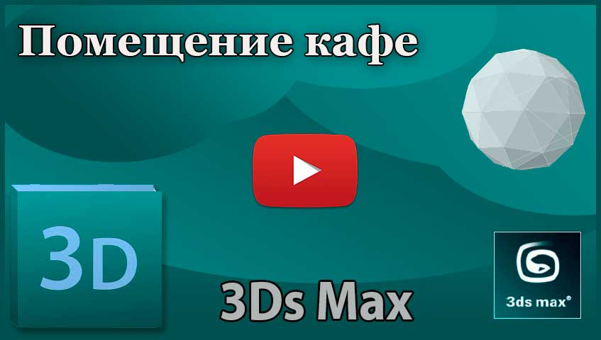 Создаем интерьер в 3ds Max. Помещение кафе