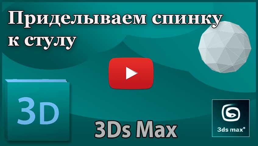 Создаем интерьер в 3ds Max. Приделываем спинку к стулу
