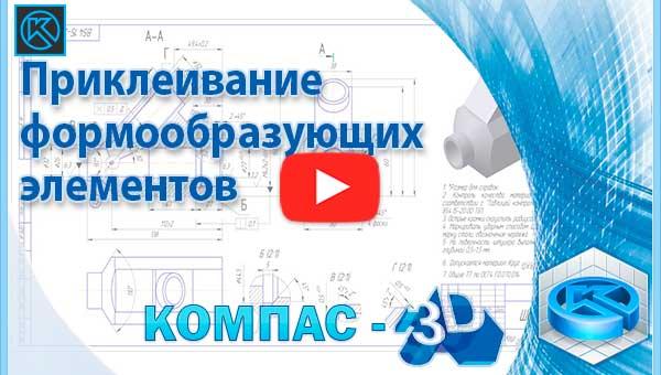 Приклеивание формообразующих элементов в KOMPAS 3D