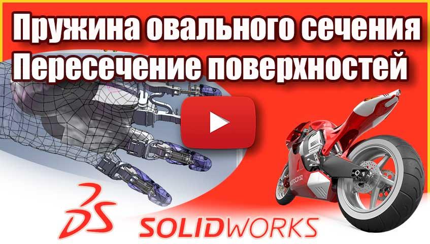 Пружина овального сечения Пересечение поверхностей в SolidWorks
