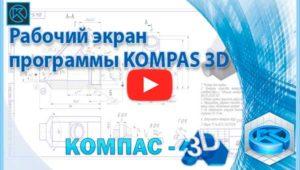 Рабочий экран Компас 3D