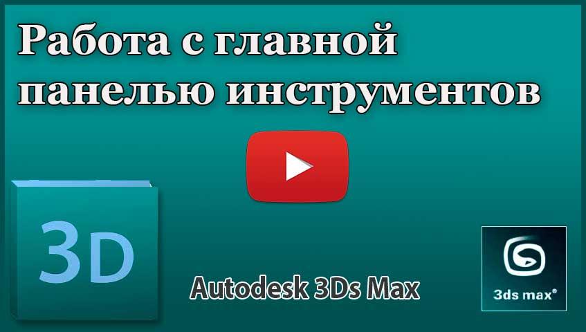 Работа с главной панелью инструментов 3ds Max