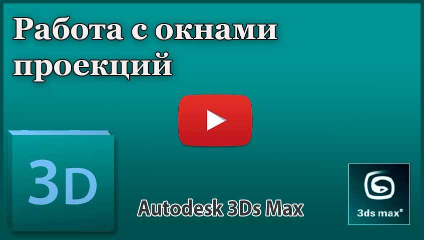 Работа с окнами проекций 3ds Max