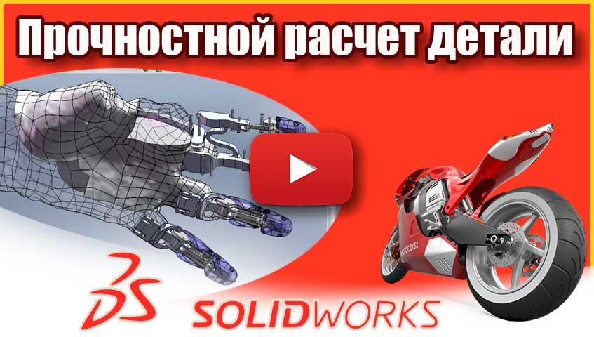 Прочностной расчет детали в SolidWorks