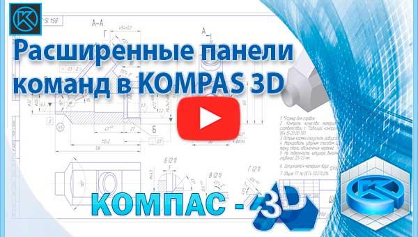 Расширенные панели команд в KOMPAS 3D