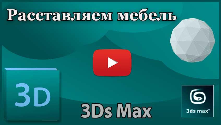 Создаем интерьер в 3ds Max. Расставляем мебель
