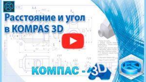 Расстояние и угол в KOMPAS 3D