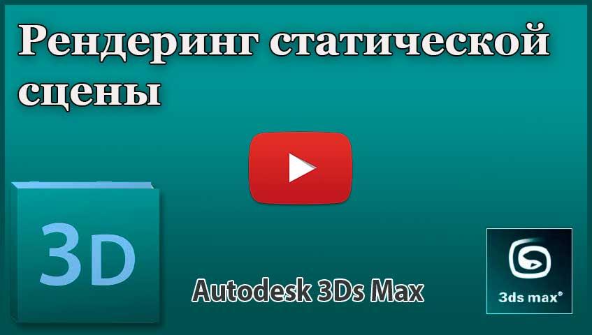 Рендеринг статической сцены в 3ds Max