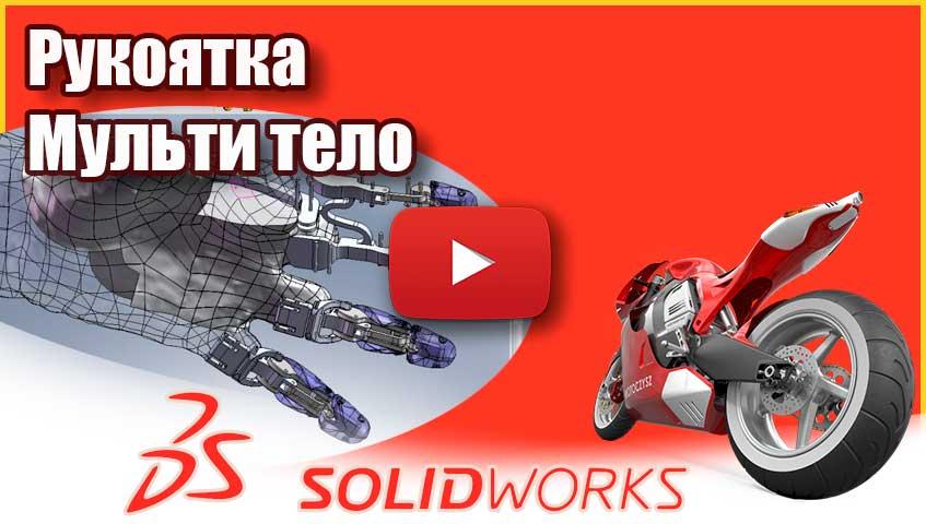 Рукоятка Мульти тело в SolidWorks